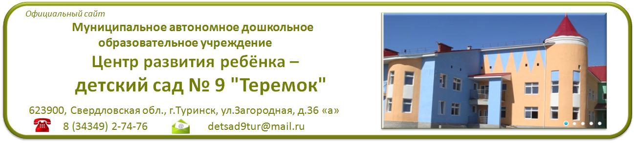 "МАДОУ Центр развития ребенка — детский сад № 9 ""Теремок"""